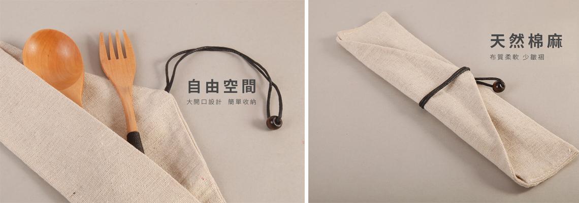 印環保餐具袋
